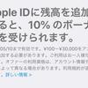 Apple IDに入金で10%分のボーナスがもらえる期間限定キャンペーン:5月10日まで