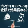 Twitterプレゼントキャンペーンは、プレゼントのクオカードの金額で効果はどのくらい変わるのか?