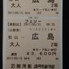 No.67 瀬戸内海汽船・石崎汽船 乗船券