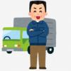 【ポイ捨て】トラック運転手とポイ捨て。で雑感