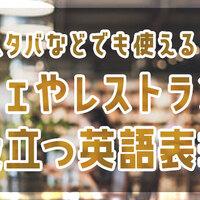 海外のスタバで使える!カフェやレストランで役立つ英語表現をご紹介