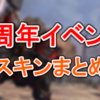 【2月10日~】アニバーサリーコレクションイベントで登場したスキン一覧【Apex Legends】