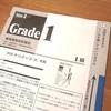 英検1級一次試験、受験しました。