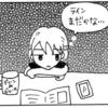 【第16回】「秋吉講太 27歳」デートをドタキャンされた【8月13日(日)~8月20日(日)】