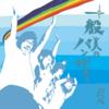 【 1日1枚CDジャケット130日目】一般人のバンザイ / PAN