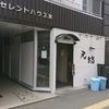 天坊 / 札幌市中央区南2条東2丁目 エクセレントハウス東1F