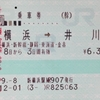 JR線と大井川鐵道線の連絡乗車券