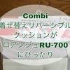 Combi(コンビ)のハイ&ローラック「ロアンジュRU-700」にぴったり。同じコンビの「ネムリラ」シリーズの着せ替えリバーシブルクッションが使用できました!