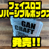 【ガンクラフト】ジョイクロ収納にオススメのケース「フェイスロゴリバーシブルボックス」発売!