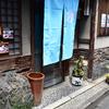 京都・建仁寺近くを散策し、宮川町の町屋Cafe「ろじうさぎ」でランチをいただく。