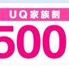 UQ mobile(UQモバイル)のキャンペーン・UQ家族割。複数回線が、500円お得