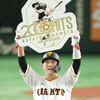 【エムPの昨日夢叶(ゆめかな)】第1705回『今でも、野球がうまくなりたい。どうやったらもっと打てるのか考えている坂本勇人選手の夢叶なのだ!?』[11月7日]