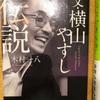 『父・横山やすし伝説』木村一八