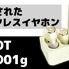 【AVIOT TE-D01g レビュー】国産ワイヤレスイヤホンで1万以下!AVIOTの新型イヤホンTE-D01gが完全に買いな件