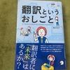 翻訳家目指します【読書感想文】『翻訳というおしごと』実川元子/アルク