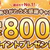 【12/21~25】楽天ペイ利用で800ポイントもらう方法!