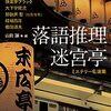 落語が題材の小説おすすめランキングベスト2