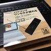 パソコン用 USBワンセグチューナーを買ってみた