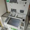 郵便局のATMで通帳繰越【郵便局の新ATM】