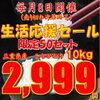 6月の「目玉」商品!コシヒカリの通販が激安価格っ♪