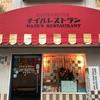 ナイルレストラン(東銀座)