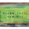 【投資2年目育休ママ】ヤマダ電機の株価が暴落。今が買い時?!