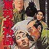 【映画感想】『陸軍残虐物語』(1963) / 白黒映画でよかったなぁ