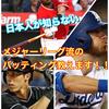 日本のプロ野球選手のフォームは真似するな!!メジャーリーグ流バッティングセミナー