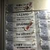 BRAHMAN 梵匿 –bonnoku- 青森 秋田