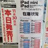 iPadmini&iPad4セルラーモデル発売初日の入荷・在庫情報:11月30日(金)西新宿ビックカメラ、ヨドバシ、ソフマップ、新宿東口ヤマダ