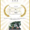 オンライン仙台ハーフ完走しました!