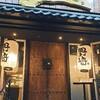 【居】台北(四訪): 安定の美味しさに感涙!「創作串焼野崎」@東区忠孝敦化