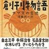 「ビッグコミック創刊物語 ナマズの意地」(滝田誠一郎)