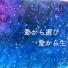 【満席御礼!!】幸せな人生を創るための一生もののスキル♡