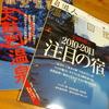 今月の『温泉図鑑』と『旅の手帖』