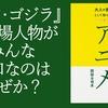 『大人の教養として知りたい すごすぎる日本のアニメ』(岡田斗司夫・著)のレビュー