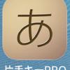 iPad Proでソフトウェアキーボードの分割ができない、だと。。。!?