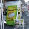 白山市で移動販売の「世界で2番めにおいしい焼きたてメロンパンアイス」を見つける