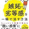 【新刊】ネット時代に大切 消せない嫉妬・劣等感を一瞬で消す方法