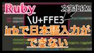 【Ruby】irbで日本語入力ができない|文字化けする時の対処法