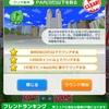 【みんゴルアプリ】東京グランドゴルフガーデンHOLE8攻略