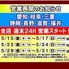 5月15日更新 全国の主要カラオケBOX 営業再開状況まとめ