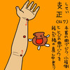 小腸経(SI)7 支正(しせい)