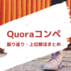 Quoraコンペの振り返りと上位解法まとめ