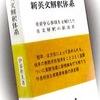 伊藤和夫『新英文解釈体系』(1964)を読む(9)
