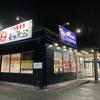 掛川市 ゆで太郎がリニューアルオープン!もつ煮定食もつ次郎が併設!もつ炒めのメニューや値段は!?