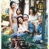 万引き家族【映画ネタバレ感想】女優陣3人のラインが素敵!カンヌよこれが日本だ!