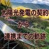 産業用太陽光発電の契約から連携までの軌跡