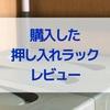 【商品レビュー】押し入れ収納にBelca(ベルカ) 伸縮ラックが便利!