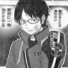 【漫画】祝!連載再開!ワールドトリガーの3つの魅力を語る